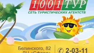 Рекламный ролик «1001 Тур»