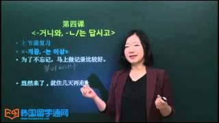 [TOPIK韩语高级必备语法] 第四课 -거니와, -ㄴ/는 답시고