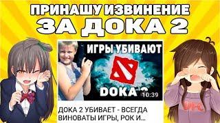 Приношу извинение за видео про ДОКА 2 и дезинформа...