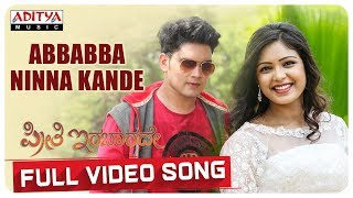 Abbabba Ninna Kande Full Video Song  Preethi Irabaradhey Kannada Songs   Tharuntej Lavanya