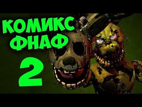 КОМИКС FNAF 3 ► Five Nights At Freddy's # 2