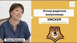 Отзыв родителя выпускницы | УМСКУЛ 2018 | Подготовка к ЕГЭ и ОГЭ