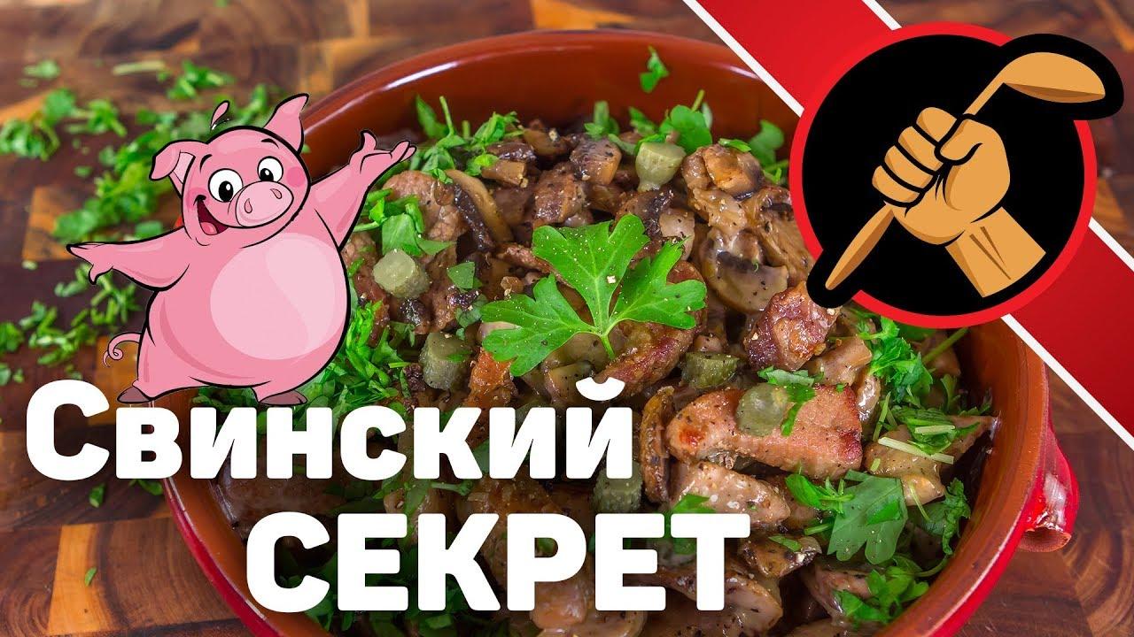 Секреты иберийских свиней - secreto de cerdo