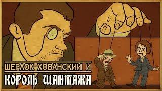 Шерлок Хованский и Король Шантажа