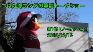 つば九郎サンタの筆談トークショー 第1部【ノーカットver】2018/12/15 thumbnail