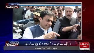 Hamza Shehbaz's allegations against Speaker Punjab Assembly l Pakistan Tonight