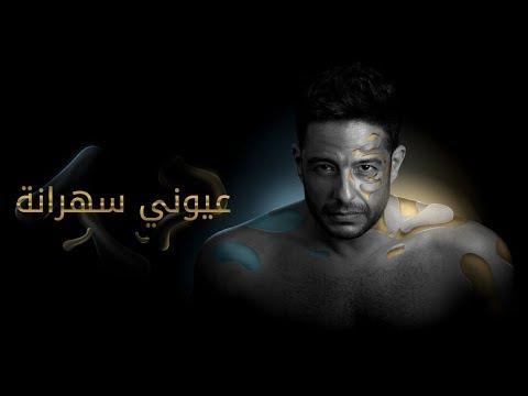 Hamaki - Oyouni Sahrana (Official Lyrics Video) / حماقي - عيوني سهرانة - كلمات