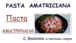 Итальянская Кухня -Паста АМАТРИЧАНА Pasta Amatriciana