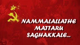 നമ്മളല്ലാതെ മറ്റാരു സഘാക്കളെ... Nammalallathe Mattaru Sagakkale - വിപ്ലവഗാനം❤