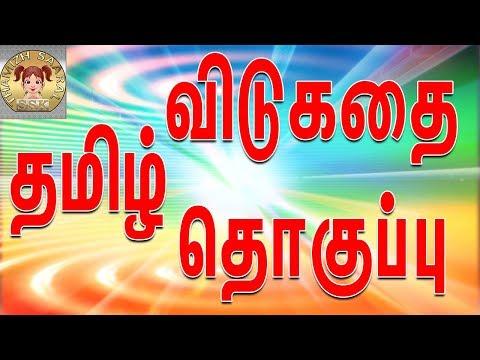 தமிழ் விடுகதை தொகுப்பு | Vidukathai In Tamil With Answer And Pictures |விடுகதைகள் மற்றும் விடைகள்