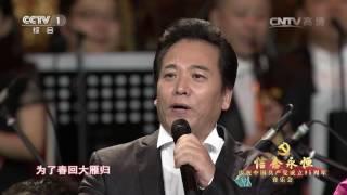 [信念永恒]男女声二重唱《为了谁》 演唱:张也 佟铁鑫 | CCTV