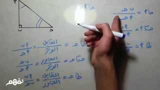 مراجعة عامة | حساب مثلثات | للصف الثالث الإعدادي | الفصل الدراسي الأول | المنهج المصري | نفهم