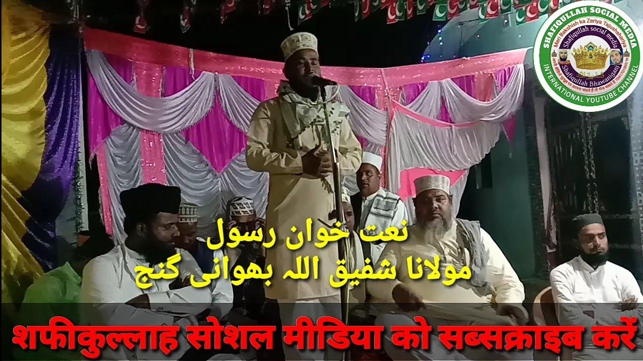 Download naat Maulana shafiqullah bhawani Ganj मौलाना शफीकुल्लाह भवानीगंज की आवाज में बेहतरीन नात
