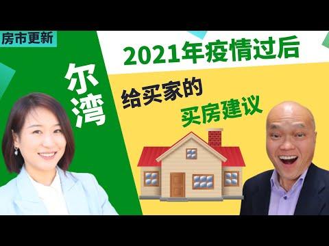 Irvine买房趋势持续看好。美国加州洛杉矶驻尔湾地产经纪人Amanda Niu分析2020年过去12个月房市表现。华人在尔湾买房人数略有减少,但2020年与2019年相比,尔湾房屋交易量不减反增。