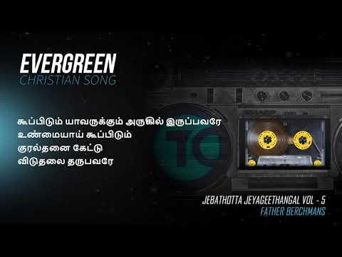 En yesu raja sthothiram | EVERGREEN SONG|Tamil_Christian_Song | TCSONGS