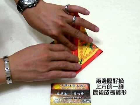 鶴&孔雀摺紙教學影片