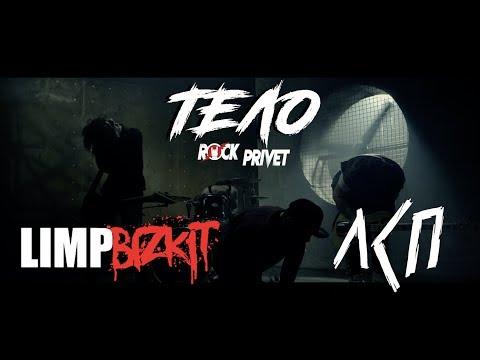 ЛСП / Limp Bizkit - Тело (Cover By ROCK PRIVET)