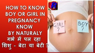 SYMPTOMS OF PREGNANCY THAT SHOWS WHETHER YOU ARE HAVING A BOY OR GIRL. MUST WATCH...!!!!