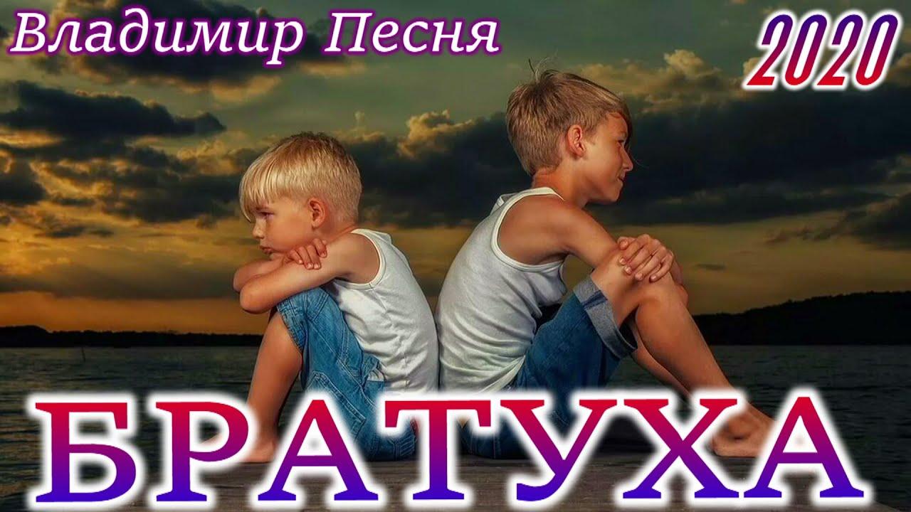 НОВИНКА 2020! ПОСЛУШАЙТЕ! БРАТУХА! Владимир Песня