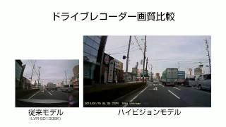 エレコムHD(ハイビジョン)画質ドライブレコーダー ハイビジョン 検索動画 23