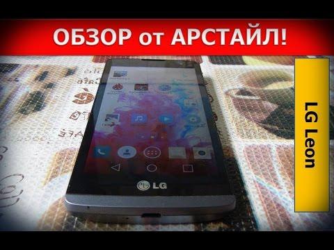 Обзор LG Leon - что может недорогая новинка / Арстайл /