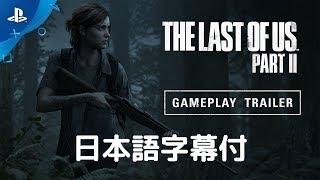 The Last of Us Part II – E3 2018 日本語字幕付き!!!ラスアス2 トレーラー