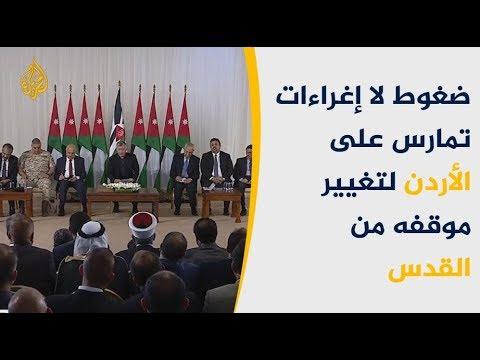 تصريحات للعاهل الأردني بشأن القدس.. ما الرسالة التي تتضمنها؟  - نشر قبل 2 ساعة