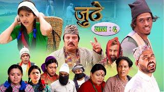 Nepali Serial Juthe (जुठे) Episode 6 || April 21-2021 By Raju Poudel Marichman Shrestha
