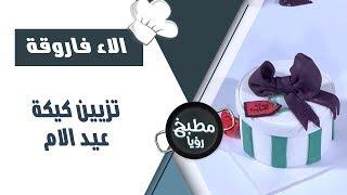 تزيين كيكة عيد الام - الاء فاروقة