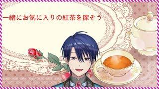[LIVE] ~お気に入りの紅茶を探す旅~
