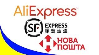 видео Доставка Новой Почтой заказов из Алиэкспресс и китайских магазинов