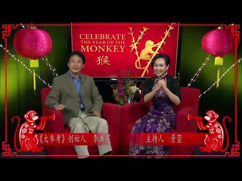 """自由亚洲电台新年贺岁片:调侃""""习核心"""",  幽默迎新年"""