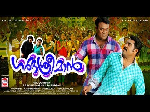 garbhasreeman-malayalam-movie-official-song- -vaa-maaro-dham-maaro- -rahul,job-kurian,franko