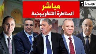 #مباشر: تغطية خاصة للمناظرة التلفزيونية للمرشحين لـ #رئاسيات_2019