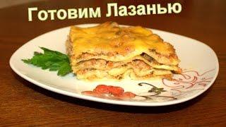 ЛАЗАНЬЯ с фаршем и грибами//Lasagna//Рецепт от Cooking with LOVE