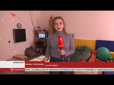Новости Осетии // 17 октября 2019