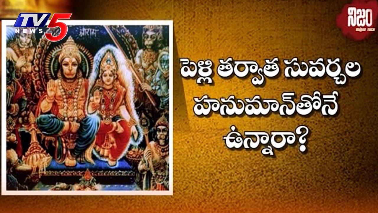 Why Did Lord Hanuman Marry Suvarchala Devi?   TV5 News