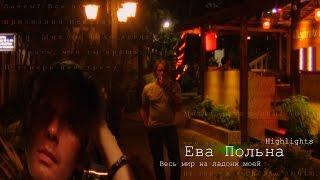 Ева Польна - Время быстрей