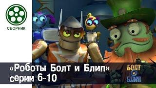 Мультфильм про роботов для детей - Роботы Болт и Блип