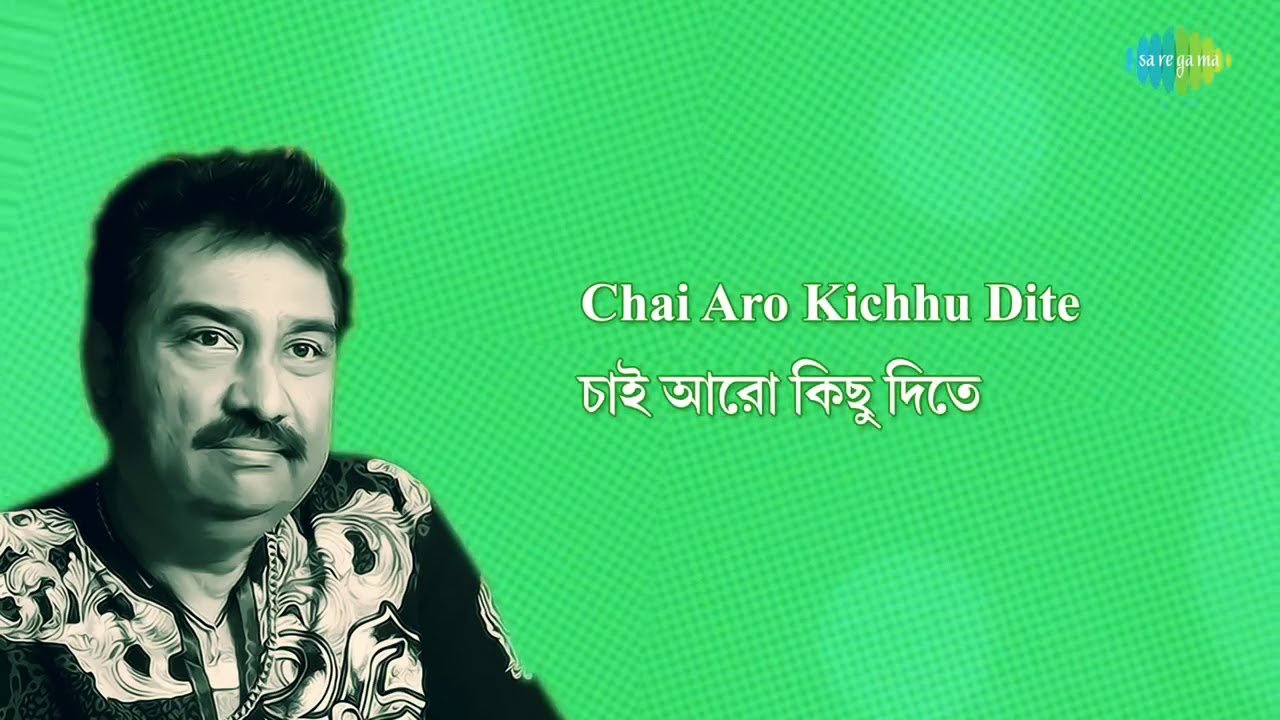 Tomra Asbe To With Lyrics Kumar Sanu Hits Of Kumar Sanu Hd Song