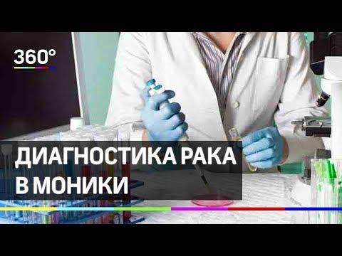 В МОНИКИ начинает работать кабинет диагностики пациентов с подозрением на рак