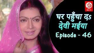 घर पहुँचा दs देवी मईया - Episode - 46- Ghar Pahucha Da Devi Maiya - Bhojpuri TV Shows