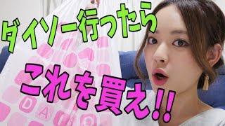 ダイソー行ったらコレを買え!!  〜リピート&ストック11アイテム!〜
