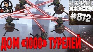 "ДОМ ""1000"" ТУРЕЛЕЙ - RUST SURVIVAL 40 СЕЗОН #872"