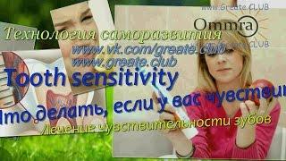 Лечение чувствительных зубов, tooth sensitivity ОЧЕНЬ ПРОСТО!!(, 2014-09-24T17:13:50.000Z)