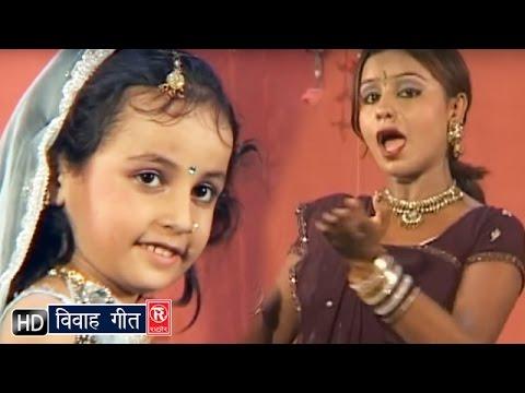 Vivah Geet || विवाह गीत || Dehati Vivah Gali Geet Songs