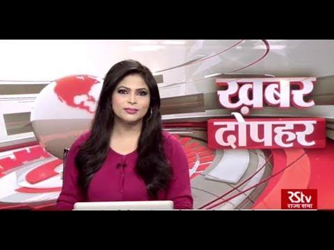Hindi News Bulletin | हिंदी समाचार बुलेटिन – Feb 14, 2019 (1:30 pm)