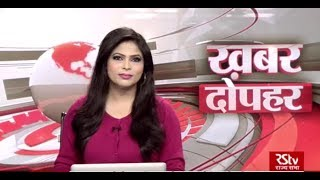 Hindi News Bulletin   हिंदी समाचार बुलेटिन – Feb 14, 2019 (1:30 pm)