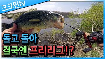 프리리그 배스낚시(보강천,초평지)