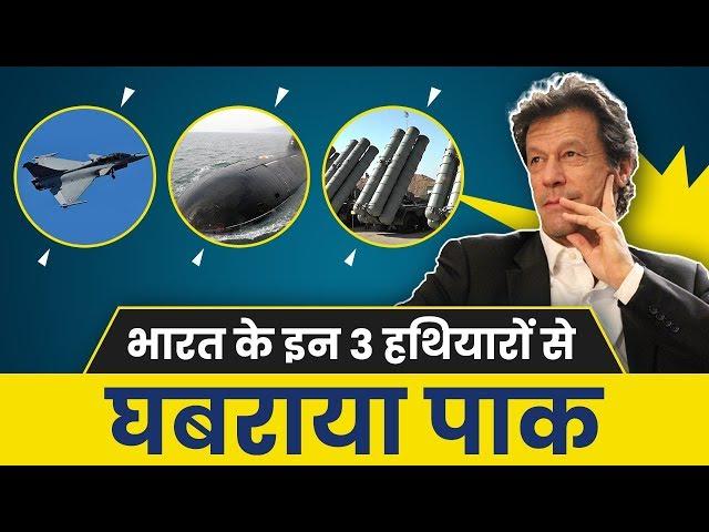 India के इन 3 हथियारों से Pakistan इन दिनों बहुत घबराया हुआ है, Shah Mohammad Qureshi ने कहा भी है